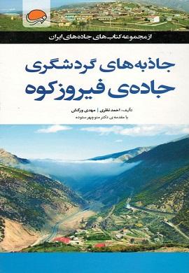 0-جاذبه های گردشگری جاده فیروزکوه