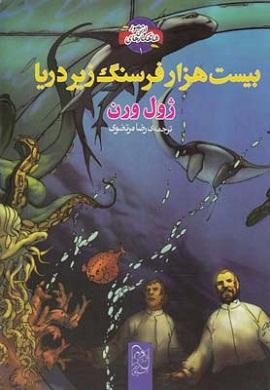 بیست هزار فرسنگ زیر دریا (شاهکارهای ادبی مصور1)
