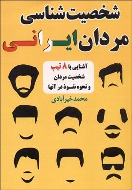 0-شخصیت شناسی مردان ایرانی