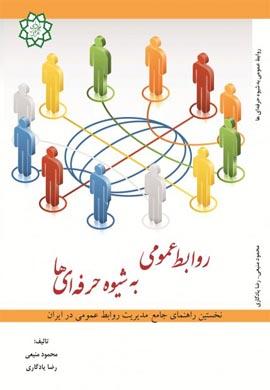 0-روابط عمومی به شیوه حرفه ای ها