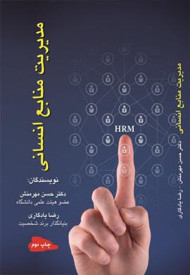 0-مدیریت منابع انسانی