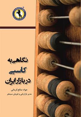 0-نگاهی به کاسبی در بازار ایران