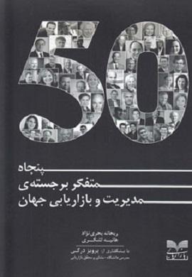 0-پنجاه متفکر برجسته مدیریت و بازاریابی جهان