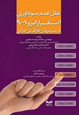 0-علل عدم سودآوری استقرار ایزو 9001 در شرکتهای کارآفرین ایرانی