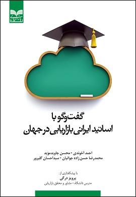 0-گفت و گو با اساتید ایرانی بازاریابی در جهان