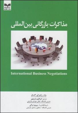 0-مذاکرات بازرگانی بین المللی