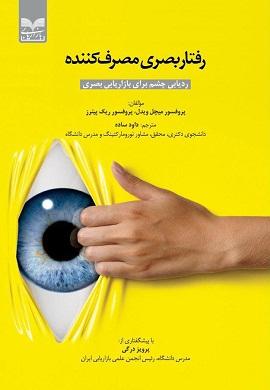 0-رفتار بصری مصرف کننده : ردیابی چشم برای بازاریابی بصری