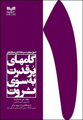 0-گامهای پر قدرت به سوی ثروت : اصول موفقیت سرمایه گذاری در بازار ایران