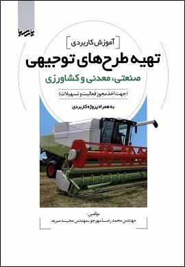 آموزش کاربردی تهیه طرح های توجیهی صنعتی، معدنی و کشاورزی