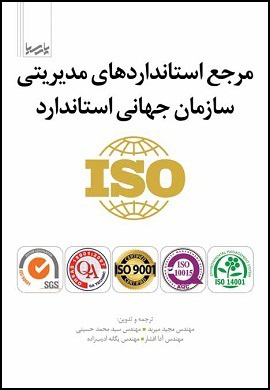 0-مرجع استانداردهای مدیریتی سازمان جهانی استاندارد ISO