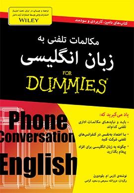 مکالمات تلفنی به زبان انگلیسی (دامیز)