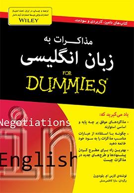 مذاکرات به زبان انگلیسی (دامیز)