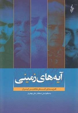 0-آیه های زمینی (گزیده شعر معاصر ایران)