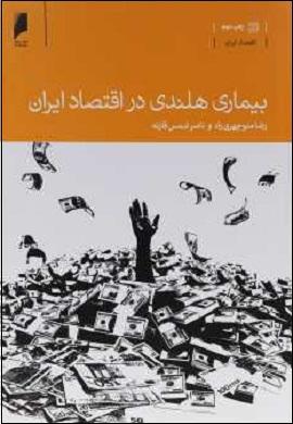0-بیماری هلندی در اقتصاد ایران