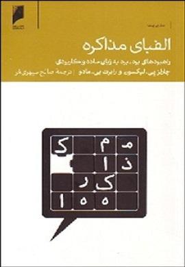 0-الفبای مذاکره: راهبردهای برد - برد به زبان ساده و کاربردی