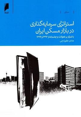 0-استراتژی سرمایه گذاری در بازار مسکن ایران