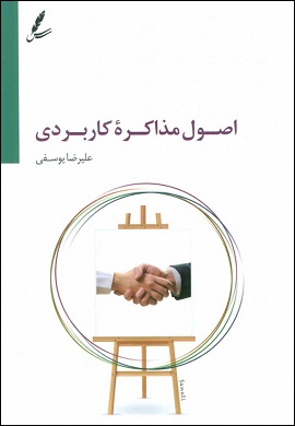 0-اصول مذاکره کاربردی