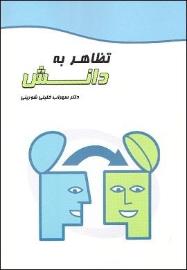 0-تظاهر به دانش (در نقد و بررسی اقتصاد و مدیریت)