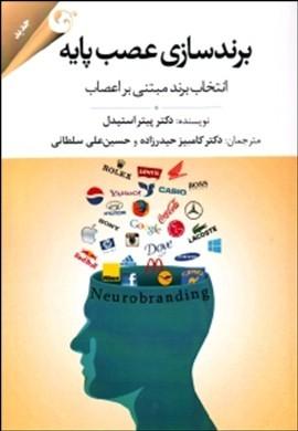 0-برندسازی عصب پایه (انتخاب برند مبتنی بر اعصاب)