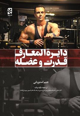دایره المعارف قدرت و عضله