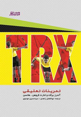0-تمرینات تعلیقی TRX