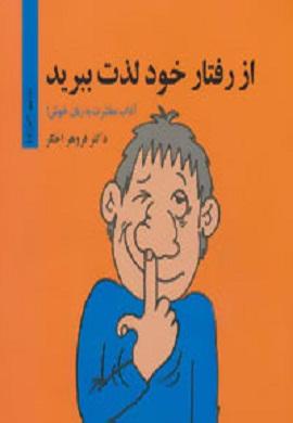 0-از رفتار خود لذت ببرید : آداب معاشرت به زبان خوش!