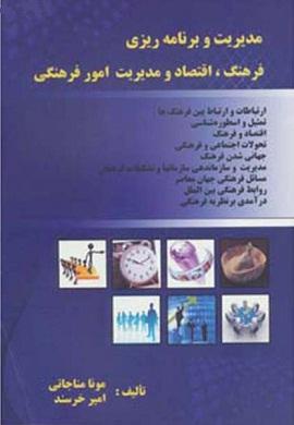 0-مدیریت و برنامه ریزی فرهنگ، اقتصاد و مدیریت امور فرهنگی