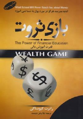 0-بازی ثروت : قدرت آموزش مالی