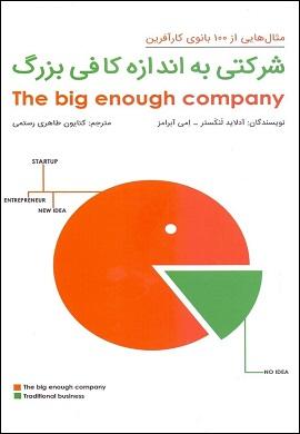 0-شرکتی به اندازه کافی بزرگ : مثالهایی از 100 بانوی کارآفرین