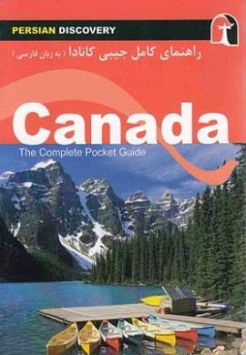 راهنمای کامل جیبی کانادا