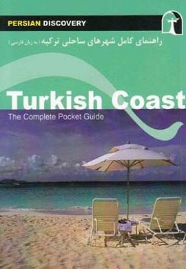 0-راهنمای کامل شهرهای ساحلی ترکیه