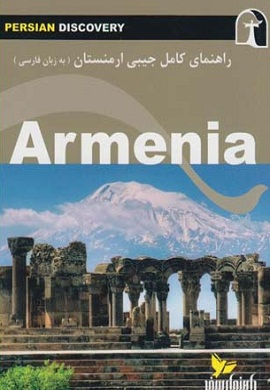 راهنمای کامل جیبی ارمنستان