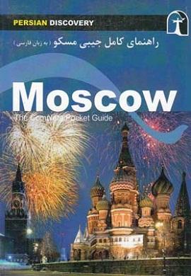 راهنمای سفر مسکو