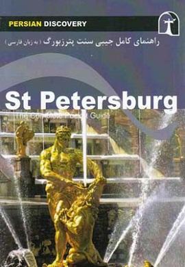 راهنمای سفر سنت پترزبورگ