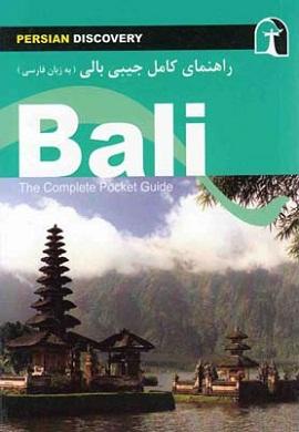 راهنمای کامل جیبی بالی