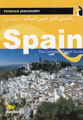 راهنمای کامل جیبی اسپانیا