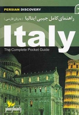 0-راهنمای کامل جیبی ایتالیا