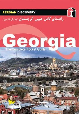 0-راهنمای کامل جیبی گرجستان