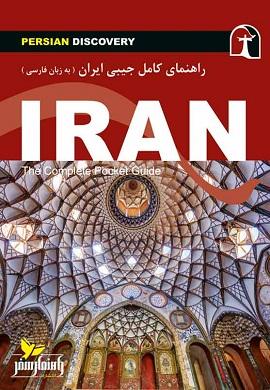 0-راهنمای کامل جیبی ایران