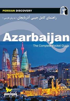 0-راهنمای کامل جیبی آذربایجان