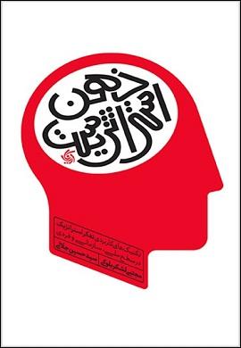 0-ذهن استراتژیست : تکنیک های کاربردی تفکر استراتژیک در سطح ملی، سازمانی و فردی