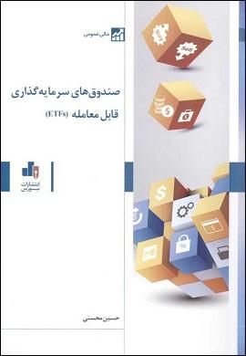 0-صندوق های سرمایه گذاری قابل معامله (ETFs)
