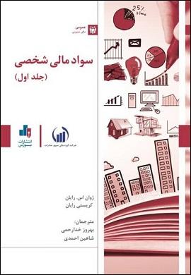 0-سواد مالی شخصی (جلد اول)