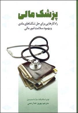 0-پزشک مالی : راه کارهایی برای حل تنگناهای مادی و بهبود سلامت امور مالی