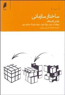 0-ساختار سازمانی : طراحی گام به گام