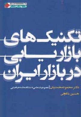 0-تکنیک های بازاریابی در بازار ایران