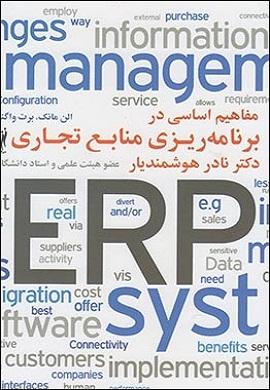 0-مفاهیم اساسی در برنامه ریزی منابع تجاری (ERP)