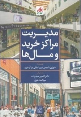 0-مدیریت مراکز خرید و مال ها (خلاصه)