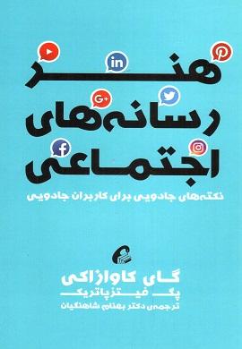 0-هنر رسانه های اجتماعی