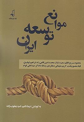 0-موانع توسعه ایران